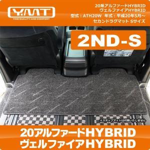 YMT 20系アルファードハイブリッド/ヴェルファイアハイブリッド専用セカンドラグマットS|y-mt