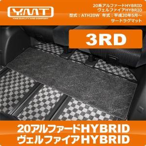 YMT 20系アルファードハイブリッド/ヴェルファイアハイブリッド専用サード用ラグマット|y-mt