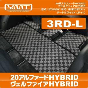 YMT 20系アルファードハイブリッド/ヴェルファイアハイブリッド専用サード用ラグマットL|y-mt