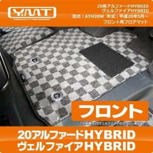 YMT 20系アルファードハイブリッド/ヴェルファイアハイブリッド専用フロント用フロアマット|y-mt
