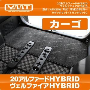 YMT 20系アルファードハイブリッド/ヴェルファイアハイブリッド専用ラゲッジマット|y-mt