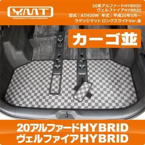 YMT 20系アルファードハイブリッド/ヴェルファイアハイブリッド専用ラゲッジマットロングスライドVer.並|y-mt
