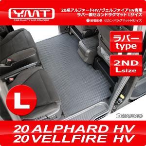 YMT 20系アルファードハイブリッド/ヴェルファイアハイブリッド ラバー製 セカンドラグマットLサイズ|y-mt