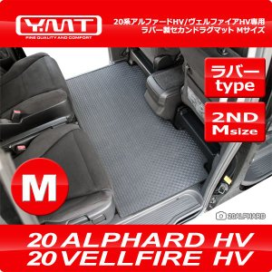 YMT 20系アルファードハイブリッド/ヴェルファイアハイブリッド ラバー製 セカンドラグマットMサイズ|y-mt