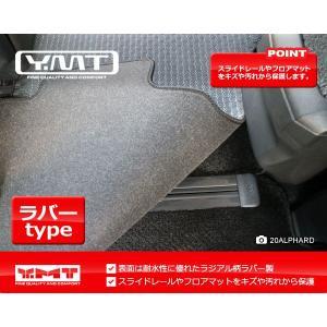 YMT 20系アルファードハイブリッド/ヴェルファイアハイブリッド ラバー製 セカンドラグマットMサイズ|y-mt|03