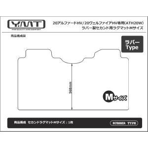 YMT 20系アルファードハイブリッド/ヴェルファイアハイブリッド ラバー製 セカンドラグマットMサイズ|y-mt|06