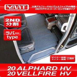 YMT 20系アルファードハイブリッド/ヴェルファイアハイブリッド専用 ラバー製 セカンドラグマット スーパーロング分割タイプ|y-mt