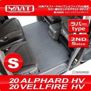 YMT 20系アルファードハイブリッド/ヴェルファイアハイブリッド ラバー製 セカンドラグマットSサイズ|y-mt