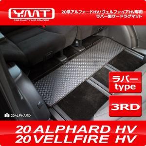 YMT 20系アルファードハイブリッド/ヴェルファイアハイブリッド ラバー製 サードラグマット|y-mt