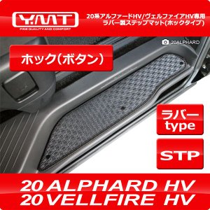 YMT 20系アルファードハイブリッド/ヴェルファイアハイブリッド ラバー製 ステップマット ホックタイプ|y-mt