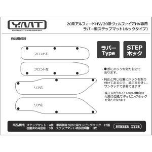 YMT 20系アルファードハイブリッド/ヴェルファイアハイブリッド ラバー製 ステップマット ホックタイプ|y-mt|05