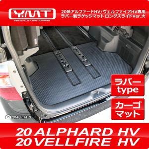 YMT 20系アルファードハイブリッド/ヴェルファイアハイブリッド ラバー製ラゲッジマット ロングスライドVer.大(カーゴマット)|y-mt