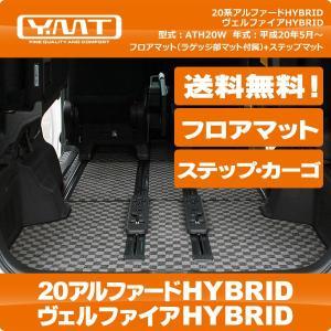 YMTフロアマット 20系アルファードハイブリッド/ヴェルファイアハイブリッド フロアマット+ラゲッジマット+ステップマット 送料無料 |y-mt