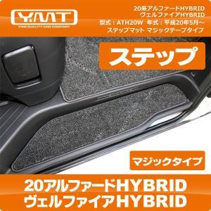 YMT 20系アルファードハイブリッド/ヴェルファイアハイブリッド専用ステップマット(エントランスマット)マジックテープタイプ y-mt