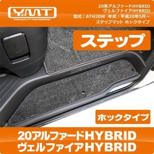YMT 20系アルファードハイブリッド/ヴェルファイアハイブリッド専用ステップマット(エントランスマット)ホックタイプ|y-mt