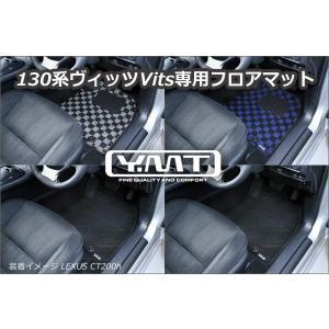 YMT 130系ヴィッツVits専用フロアマット|y-mt
