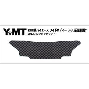 YMT 200系 ハイエース  セカンドフロアマット ワイドGL系|y-mt
