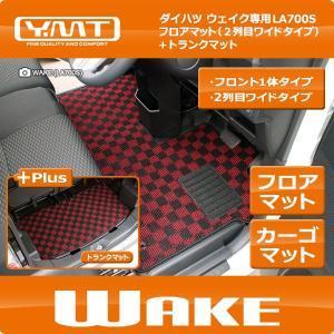 YMT ウェイク フロアマット+トランクマット LA700S|y-mt