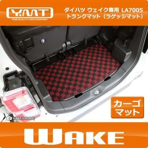 YMT ウェイク トランクマット(ラゲッジマット) LA700S|y-mt