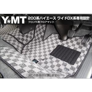 YMT 200系 ハイエース  フロントフロアマット ワイドDX系|y-mt