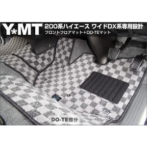 YMT 200系 ハイエース  フロントフロアマット+土手マット ワイドDX系|y-mt