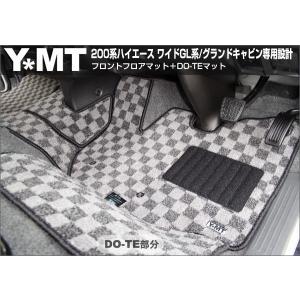 YMT 200系 ハイエース  フロントフロアマット+土手マット ワイドGL系|y-mt