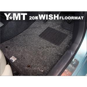 YMT トヨタ 20系ウィッシュ専用フロアマット|y-mt