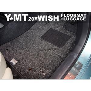YMT トヨタ 20系ウィッシュ専用フロアマット+ラゲッジ|y-mt