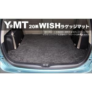 YMT 20系ウィッシュWISH専用ラゲッジマット(カーゴ)|y-mt