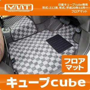 YMT Z12キューブ フロアマット|y-mt