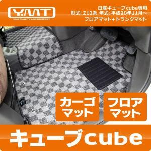 YMT Z12キューブ フロアマット+ラゲッジマット(カーゴマット)|y-mt