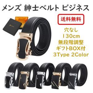 紳士ベルト ビジネス メンズ 本革 穴なし 無段階調整ベルト ブラック 130cm 大きいサイズ ギフトBOX付 ショップ限定|y-mty