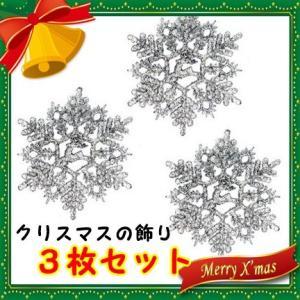 オーナメント おしゃれ ガーデニング クリスマス の飾り 3枚セット キラキラスノーフレーク y-mty