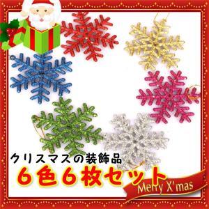 オーナメント おしゃれ ガーデニング クリスマス 6色6枚セット カラフルスノーフレーク 雪の結晶 fiab174 y-mty