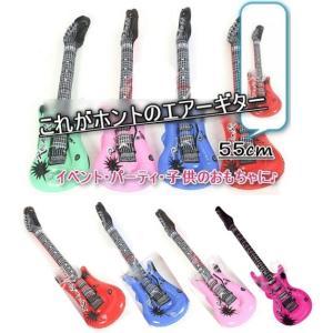 ギターバルーン 55cm 風船パーティー 楽器おもちゃ インフレータブルギター 風船 子どもおもちゃ パーティー イベント 子供|y-mty