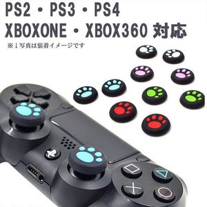 アナログスティックカバー PS3 PS4 XBOX ONE 360 コントローラ 交換用 猫 ネコ 肉球|y-mty