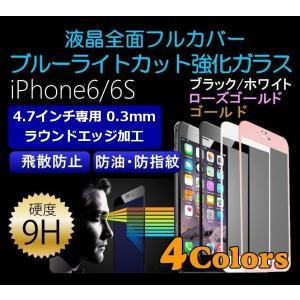 保護フィルム 全面保護フィルム iPhone6 iPhone6S アイフォン6 アイフォン6S 携帯保護フィルム  強化ガラス 4.7インチ|y-mty
