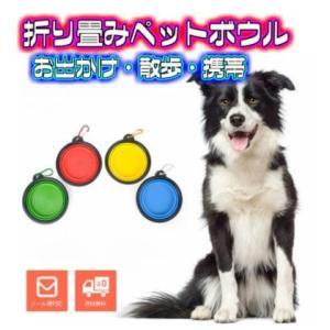 フードボウル 折りたたみ ペットボウル 犬用ボウル 猫用食器 給水器 給餌器 散歩 便利 y-mty