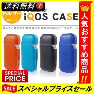 アイコスケース レディース メンズ おしゃれ アイコス iQOS PUレザーケース 簡単装着 カバー 電子たばこ アクセサリー hpab211 y-mty