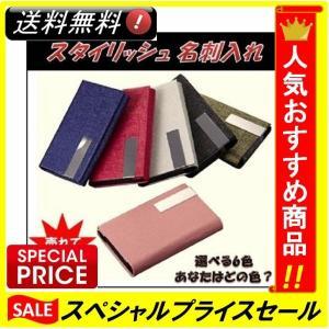 名刺入れ メンズ レディース おしゃれ カード ホルダー スタイリッシュ 選べる6色 表面 PU レザー kcab248|y-mty