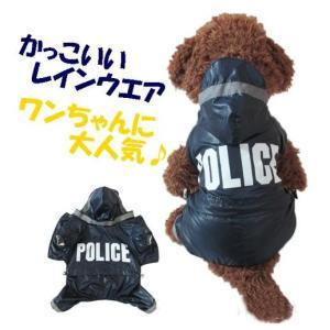 ドッグウエア ウインドブレーカー S POLICE 犬 服 ドッグウエア 防水 レインコート ngab569 y-mty