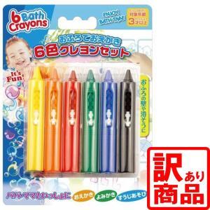 おふろでおえかき6色クレヨンセット 訳あり パパジーノ公式|y-ogawa0380