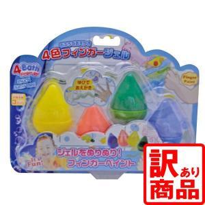 おふろでおえかき4色フィンガージェル 訳あり パパジーノ公式|y-ogawa0380