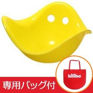 ビリボ / イエロー バランスチェア パパジーノ公式|y-ogawa0380
