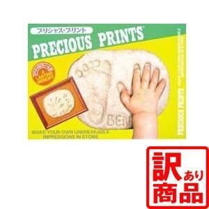 プリシャス・プリントSP 手形 足形 粘土 訳あり パパジーノ公式|y-ogawa0380
