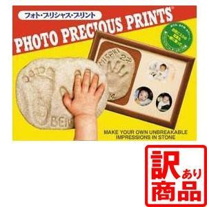 フォト・プリシャス・プリント 手形 足形 粘土 訳あり パパジーノ公式|y-ogawa0380