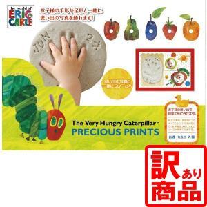 プリシャスプリント はらぺこあおむし 手形 足形 粘土 訳あり パパジーノ公式|y-ogawa0380