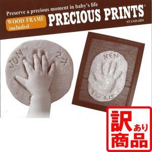 プリシャス・プリント・スタンダード 手形 足形 粘土 訳あり パパジーノ公式|y-ogawa0380