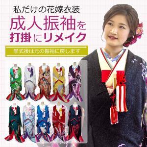 「オリジナル色打掛」成人式の振袖を色打掛にリメイク【送料無料・小物セット】