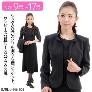礼服レンタル0AZ0104ブラックフォーマルスーツ(喪服)(...